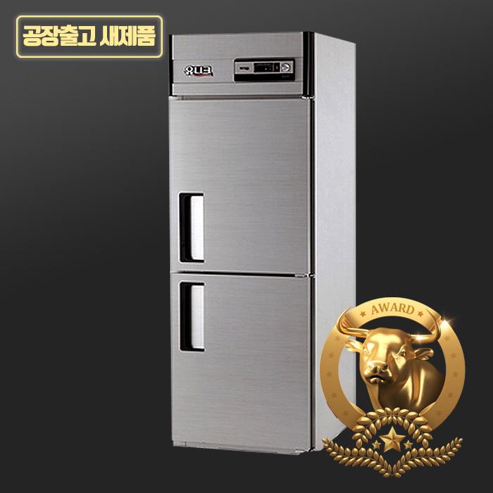 [흑우탈출 기획전] 25박스 유니크대성 업소용 냉장고 냉장냉동