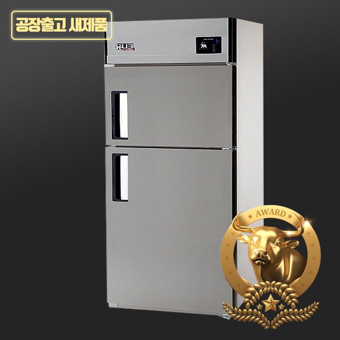 [흑우탈출 기획전] 30박스 유니크대성 업소용 냉장고 1/2 냉장냉동