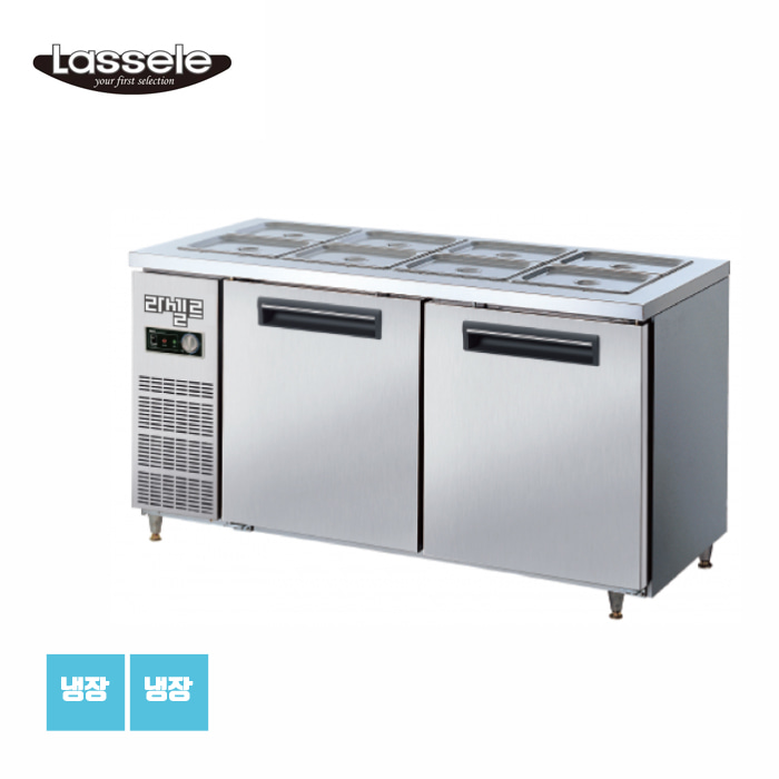 LMB-1520R-라셀르-메탈-반찬-가로1500-냉장2칸